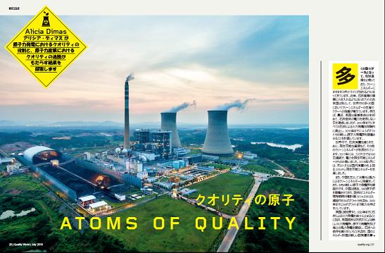 「Atoms of Quality クオリティの原子」 QW 2018年7月号より