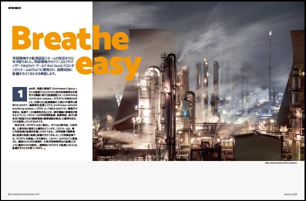 環境測定とMCERTS (Quality World 12月号より)