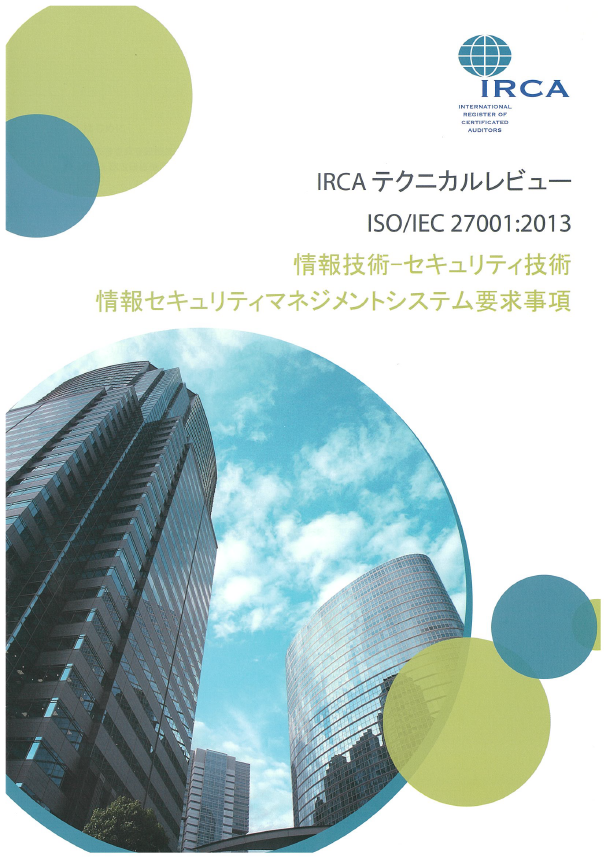 IIRCA ブリーフィングノート ISO 22301