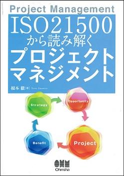 著書紹介: ISO 21500から読み解くプロジェクトマネジメント: 榎本 徹 (著)