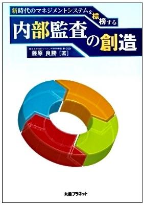 著書紹介: 新時代のマネジメントシステムを標榜する内部監査の創造