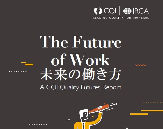 CQI レポート The Future of Work 未来の働き方