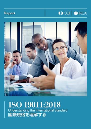ISO 19011:2018 国際規格を理解する