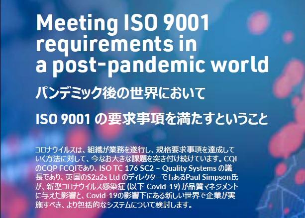 【日本語版】パンデミック後の世界においてISO 9001 の要求事項を満たすということ (Quality World 2020年11/12月号より)