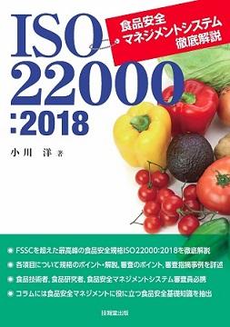 著書紹介: ISO22000:2018 食品安全マネジメントシステム徹底解説: 小川 洋 (著)