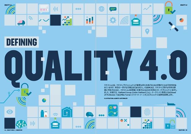 クオリティ 4.0とは何か