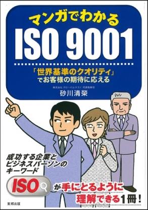 マンガでわかるISO9001: 砂川 清榮 (著)
